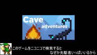 Cave Adventures RTA_00:44.60