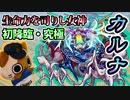 【モンスト実況】生命力を司りし女神カルナ初降臨!【轟絶・...
