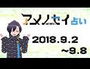 アメノセイ占い 2018.9.2~9.8