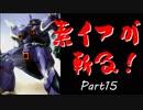 【ガンオン】素イフが斬る!【ゆっくり実況】 Part15