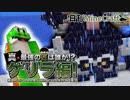 【日刊Minecraft】真・最強の匠は誰か!?ゲリラ編!絶望的セン...