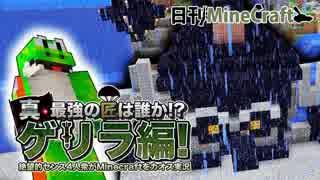 【日刊Minecraft】真・最強の匠は誰か!?ゲリラ編!絶望的センス4人衆がMinecraftをカオス実況!#45