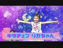 3歳の女の子がキラチェンリカちゃんを踊ってみたよ♪【ダンス】