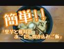 一人暮らしにもオススメ「里芋と椎茸のあごだし炊き込みご飯」を真剣に作ってみた!