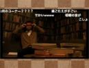 【後半会員限定放送】 第2回 笠間淳の黄昏古書堂