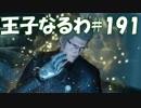 #191【FF15】王子なるわ【オスのゲーム実況】