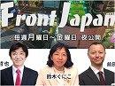 【Front Japan 桜】災害対応と国の役割 / 皇太子殿下のフランスご訪問 /...