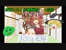 【ゆっくり紹介】枝豆スカイの漫画紹介 第一回【五等分の花嫁】