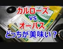 カリフォルニア米とオーストラリア米はどっちが美味しい?【楽しい中食】