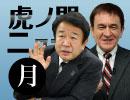 【DHC】9/10(月) 青山繁晴+ケント・ギルバート×居島一平【虎...