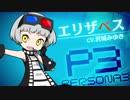 「ペルソナQ2 ニュー シネマ ラビリンス 」キャラ紹介映像【PQ2】エリザベス(CV....