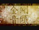 【金剛いろはイメージソング】金剛音頭 feat.GGP【人力ボカロ】