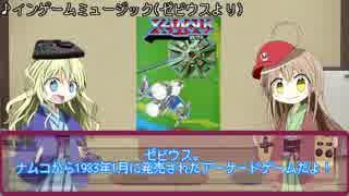 任天ちゃんとセガ子と学ぶ!日本のゲーム史#8「ゼビウス」