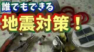 【悪魔ぶって】誰でもできる地震対策【自