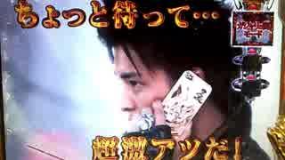 CR牙狼 金色になれXX Part.11