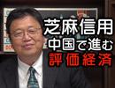 #247表 岡田斗司夫ゼミ『中国で進む「評価経済社会」の波。その現状と、来るべき未来を大解説』(4.19)