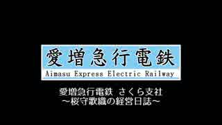 【アイマス×A列車で行こう9ver5】愛増急行