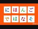 デュエマ対戦動画による日本語リハビリ教室 24.対面サマ師