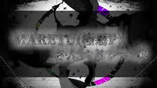 【おそ松さん人力】M.A.R.E.T.U(極.悪.P)さんメドレー改【手描き】