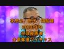 拉致被害者全員奪還ツイキャス 2018年09月09日放送分野伏 翔監督 コメント付き