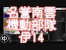 【艦これ】2018初秋 抜錨!連合艦隊、西へ! E-3甲1ゲージ目【ゆっくり実況】