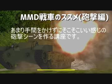 MMD戦車のススメ(砲撃編)