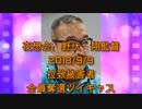 拉致被害者全員奪還ツイキャス 2018年09月09日放送分野伏 翔監督 コメント無し