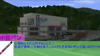 【A列車で行こう9】恋急開発記第22話 チ
