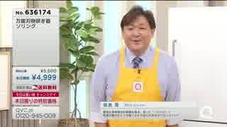 QVC福島 - 万能刃物研ぎ器 ソリング ver.