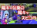 【Splatoon2】葵のスピコラでもガチマに潜りたいpart6【VOICEROID実況】