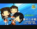 【MMD艦これ】瑞鶴は加賀岬を歌いたい