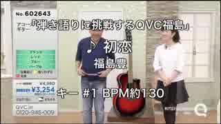 カラオケに挑戦するQVC視聴者 ―初恋 福