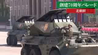 新・週刊安全保障Special 北朝鮮軍事パレ