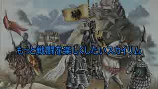 もっと戦闘を楽しくしたいスカイリム16【