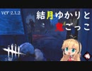 [S2-022]結月ゆかりと鬼ごっこ[Dead by Daylight/ver2.1.2]
