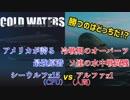 【Cold Waters】ポンコツ原潜艦長の第三次世界大戦記 EX1【ゆっくり実況】