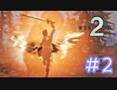 【Destiny2】働きたくないガーディアン達が頑張ってみた 2【雑談】