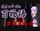【結月ゆかりのオカルト☆ちゃんねる】 第弐夜 「夢に出る女」【結月ゆかりの百物語】