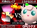 【第八回】64スマブラCPUトナメ実況【Bブロック第十四試合】