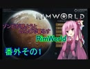ゾンビが居ようとのんびり暮らすRimWorld