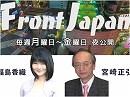 【Front Japan 桜】「トランプ・ドクトリ