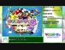 [WR] マリオパーティ5 ストーリーモード やさしい RTA 50:58 解説動画 part1