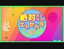 【オリジナルMV】絶対よい子のエトセトラ 歌ってみた【Gumizly】
