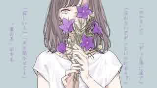 「口咲きから花言葉」を歌ってみた 里蘭