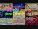 THE IDOLM@STER Song Collection 2018 ~Vol.EX 8月 デレステ 配信編~