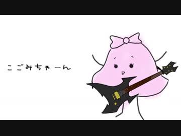 【歌ってみた】 こごみメタル 【タラチオ】
