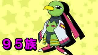 【ポケモンUSM】素早さ95族統一でシング
