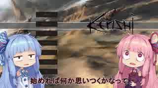 【Kenshi】早口姉妹のKenshiなんちゃって初見プレイSC part24【VOICEROID】
