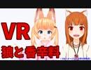 【狼と香辛料VR】が2019年に出るぞ!