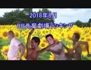 BB先輩劇場ランキング 2018年8月